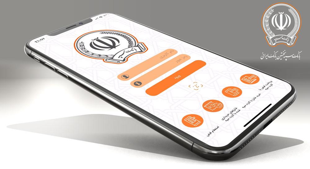 دانلود همراه بانک سپه 7.4.8 Sepah Mobile Bank برای اندروید و آیفون