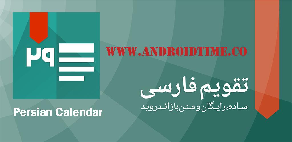 دانلود Persian Calendar 6.4.1 برنامه تقویم فارسی 1400 برای اندروید