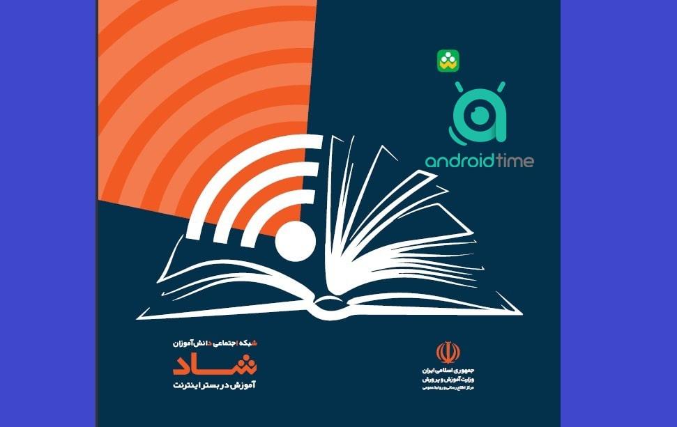 دانلود شاد 2.4.0 Shad برنامه شاد شبکه اجتماعی آموزش و پروش برای اندروید