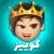 دانلود بازی کوییز اف کینگز 1.20.6701 Quiz Of Kings برای اندروید و آیفون