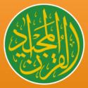 دانلود کامل ترین برنامه قرآن Quran Majeed 5.2.1b برای اندروید و آیفون