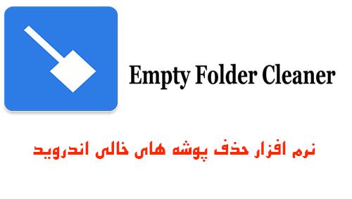 دانلود Empty Folder Cleaner 5.1.1 برنامه حذف پوشه های خالی اندروید
