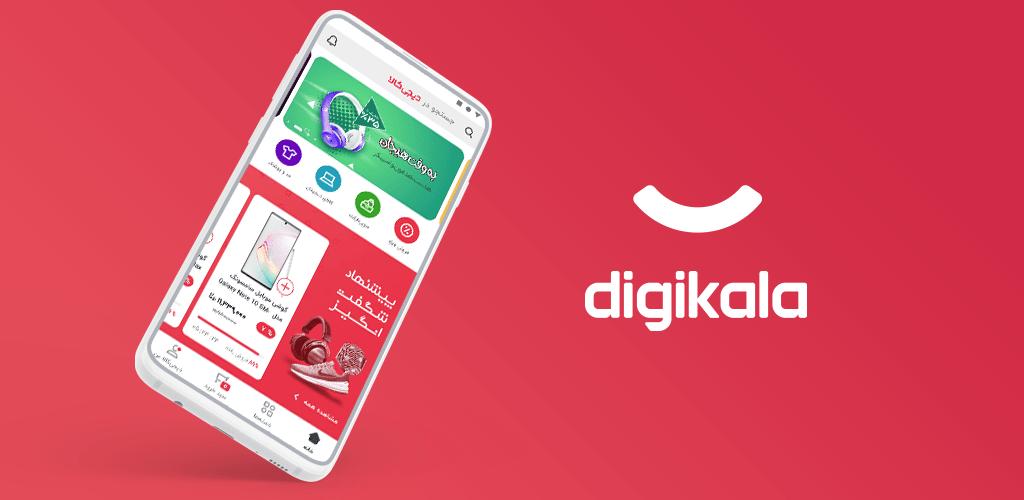 دانلود دیجی کالا Digikala 2.6.3 برنامه فروشگاه اینترنتی دیجی کالا برای اندروید + آیفون