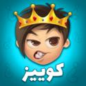 دانلود بازی کوییز اف کینگز ۱.۲۰.۶۷۰۵ Quiz Of Kings برای اندروید و آیفون